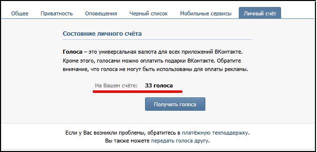 Сколько стоит 1 голос в ВК в рублях?